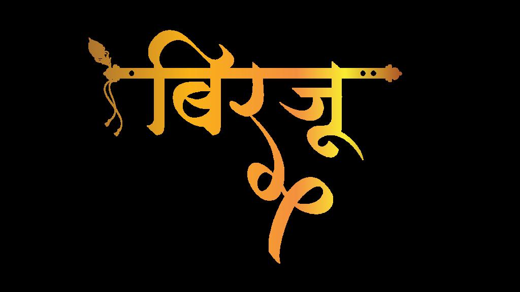 birju name logo