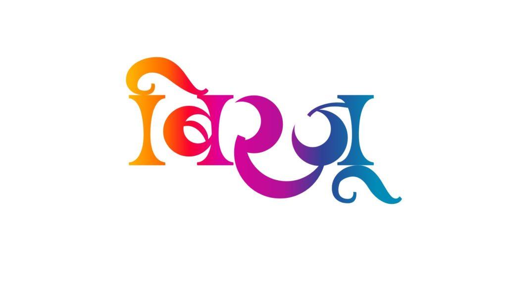Birju name tattoo