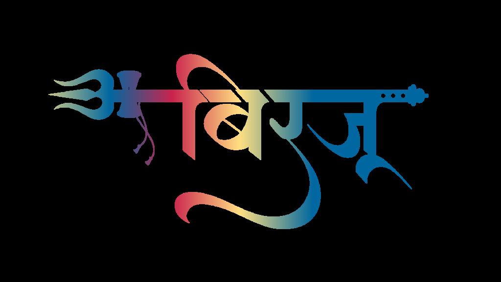 birju name calligraphy