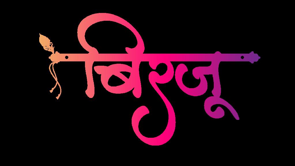 birju name water mark