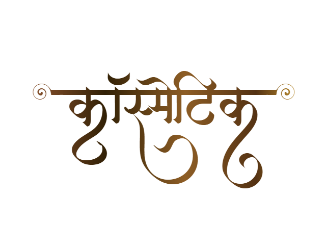 cosmetic logo in hindi