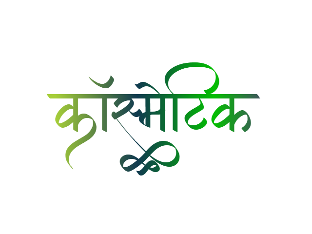 cosmetic brand logo in hindi calligraphy