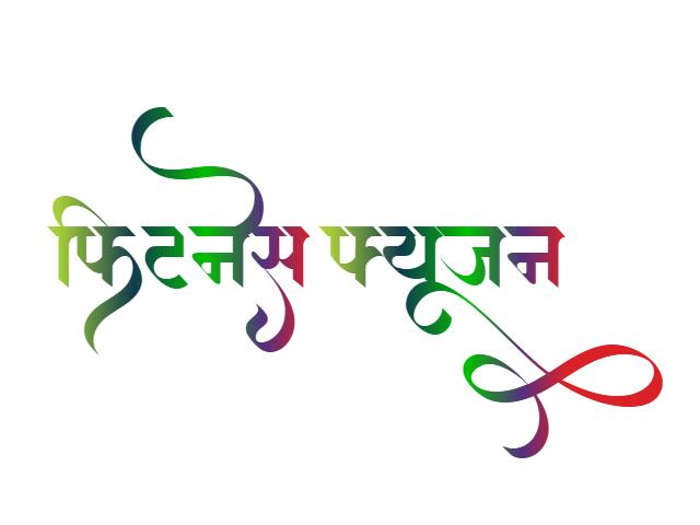 fitness fusion logo in hindi calligrpahy