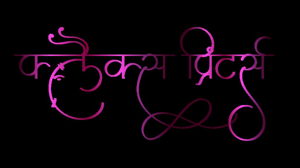 indian flex design