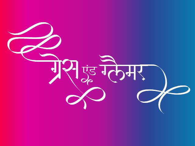 grace and glamour logo in hindi