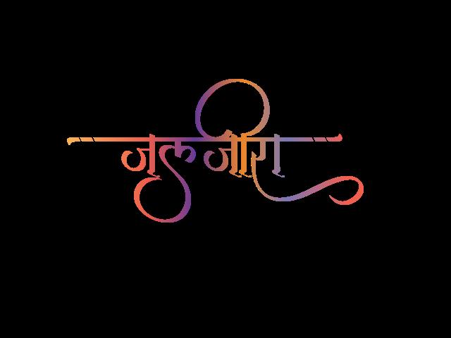 jaljeera logo