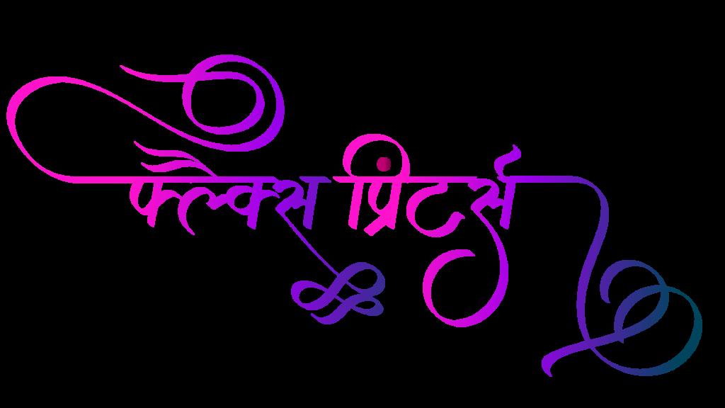 flex banner design hindi