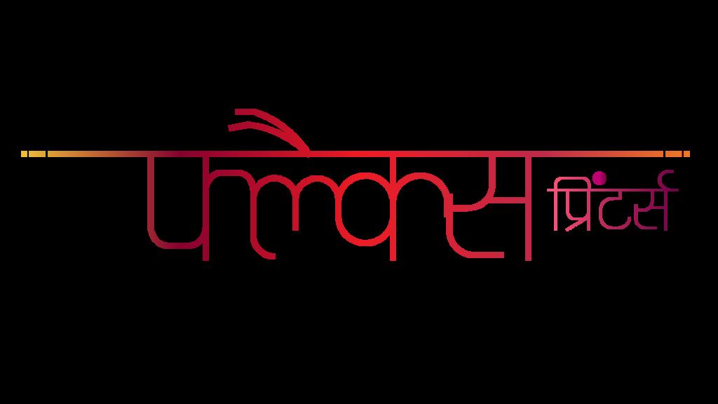 hindi flex design
