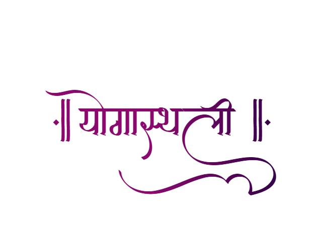 yogasathali logo hindi