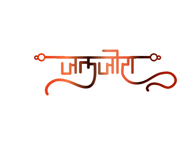 jaljeera brand logo