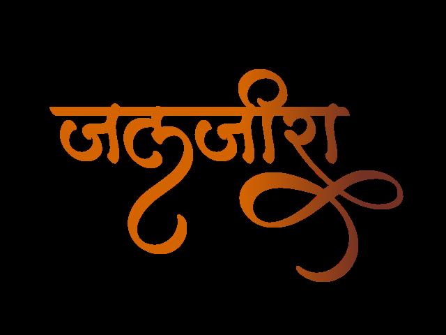 jaljeera logo hindi png