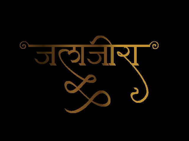 jaljeera bottel logo