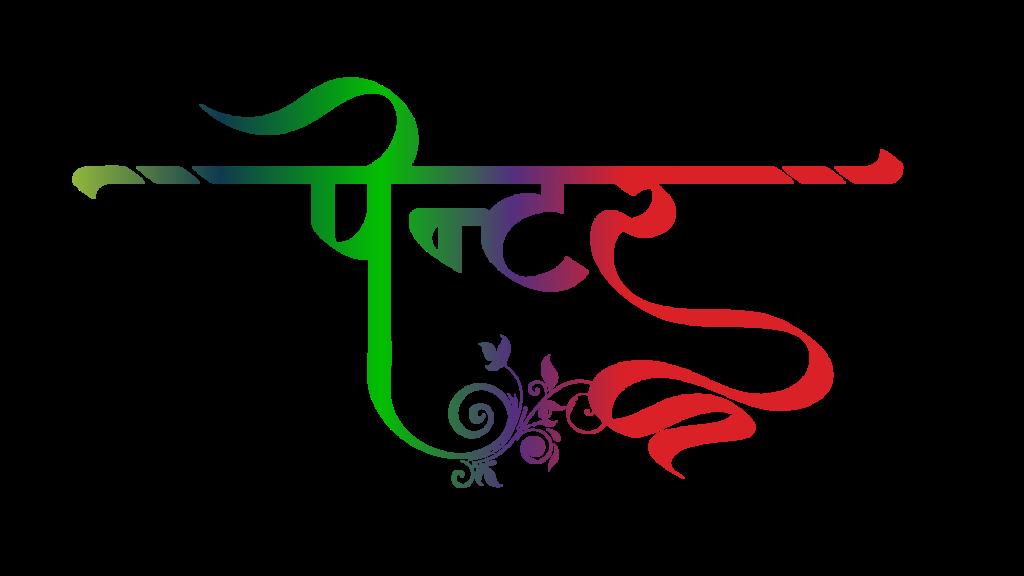 painting business logo hindi
