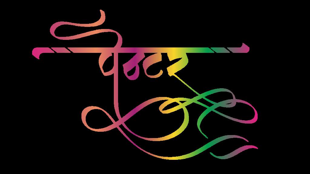 painter logo in hindi