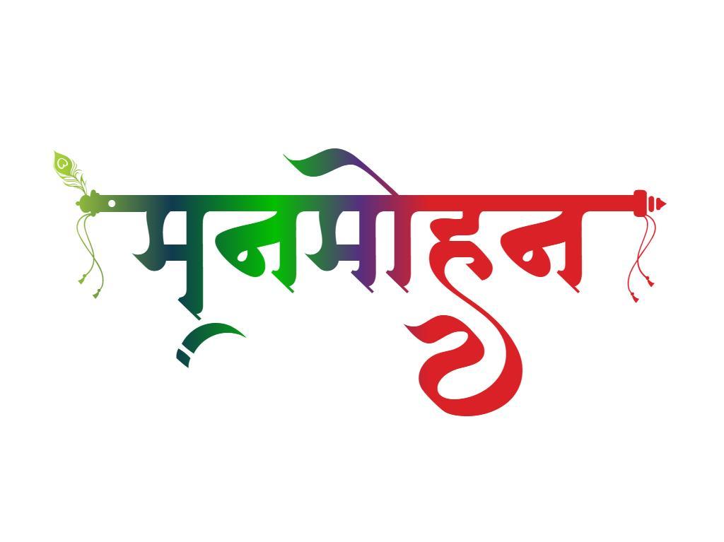 manmohan name logo