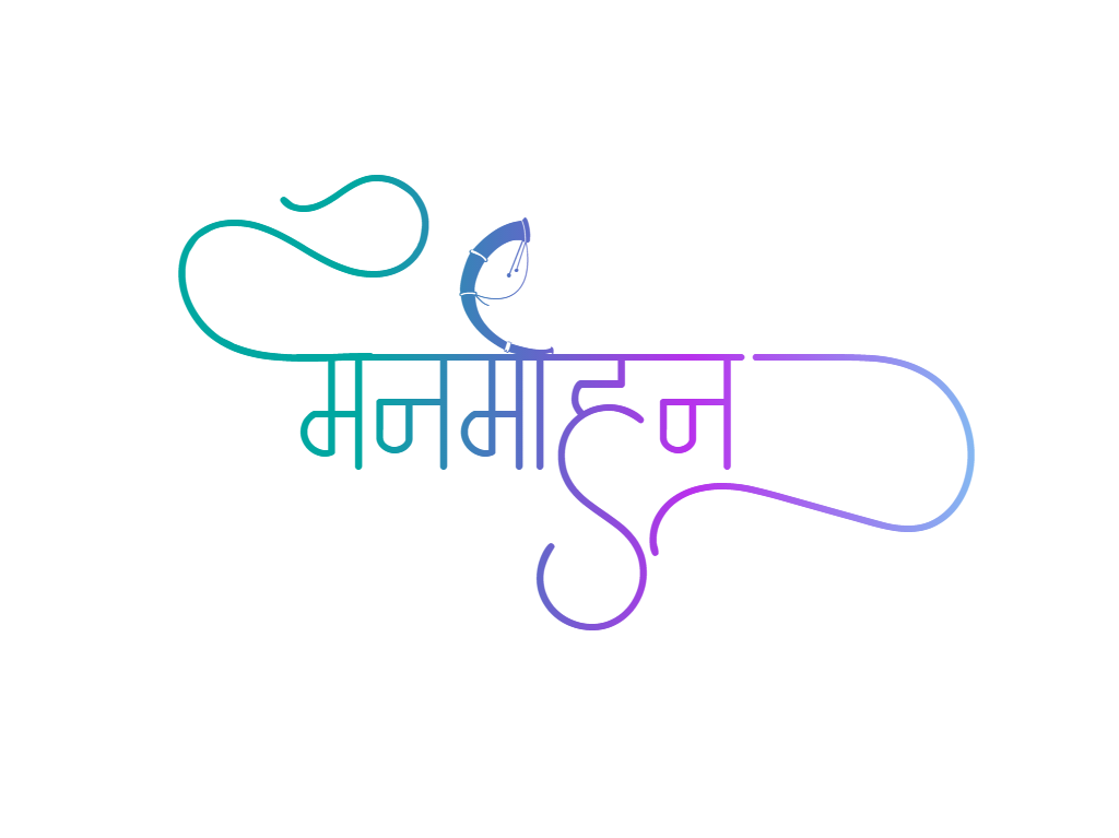 manmohan name art