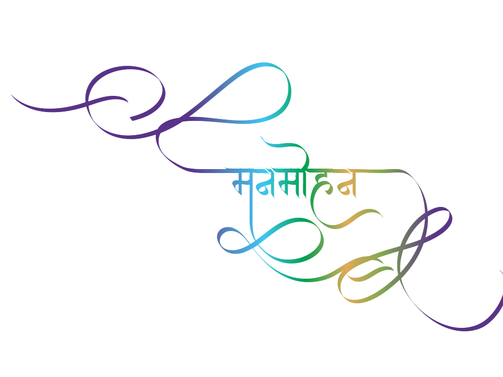 manmohan hindi logo