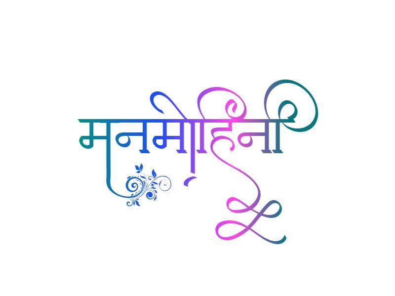 manmohini logo