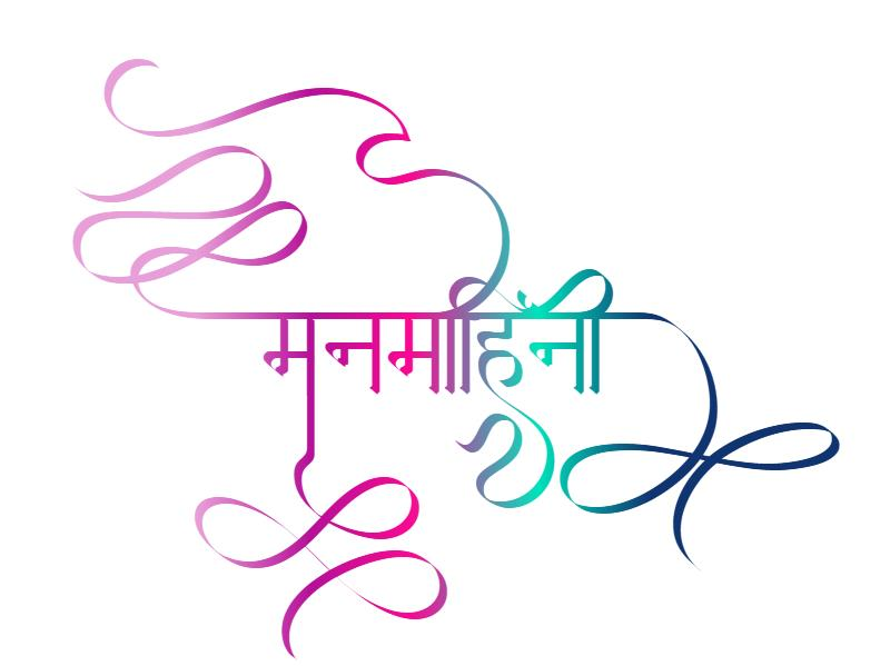 manmohini logo wallpaper