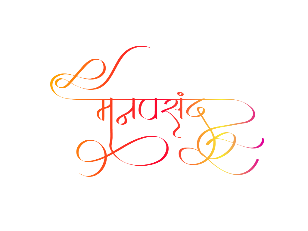manpsand hindi calligraphy