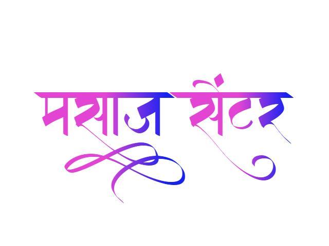 massage centure logo