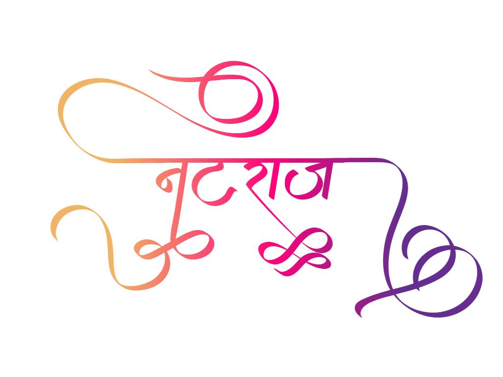 natraj logo hindi calligraphy