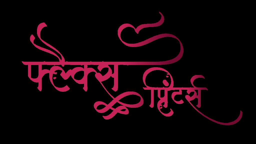 hindi flex banner
