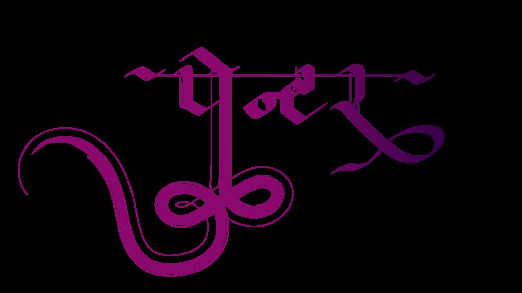 painter logo png