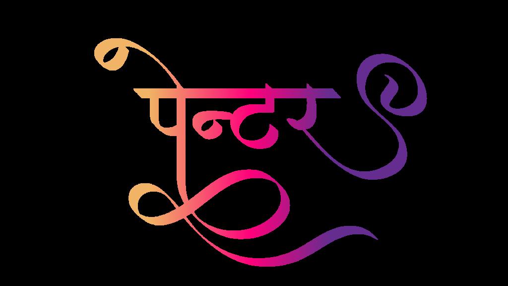painter logo idea