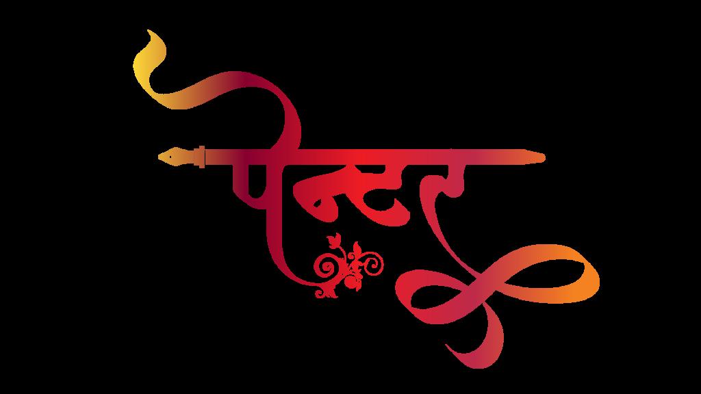 painting business logo hindi calligraphy