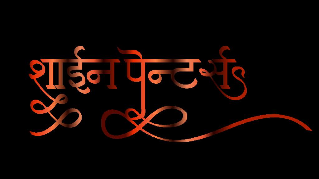 shine painter logo