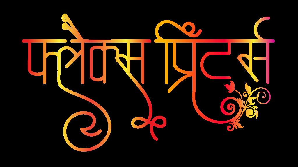 glow sign board hindi