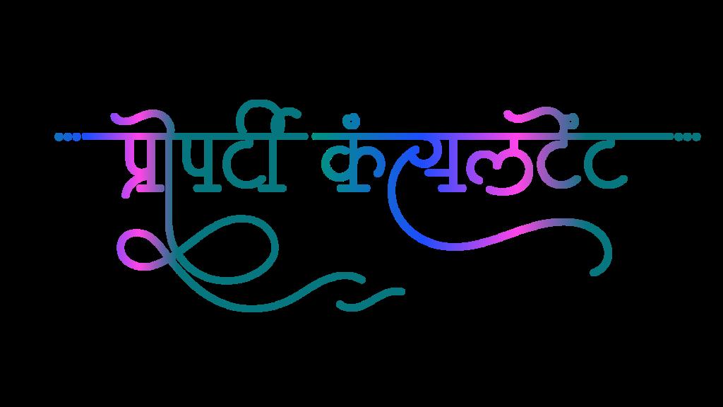 Property Dealer Logo  in hindi