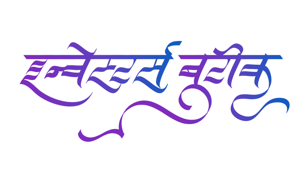 property logo in hindi