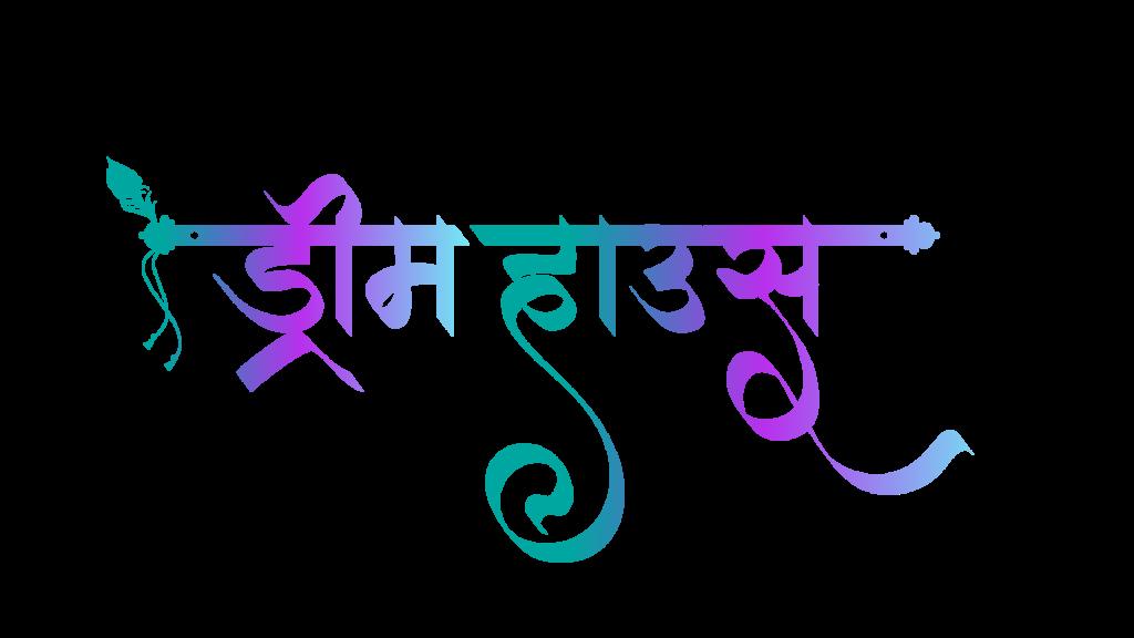 dream house logo in hindi