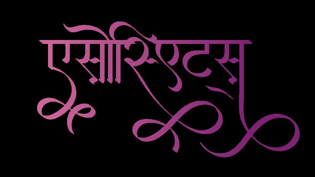 real estate logo in hindi font