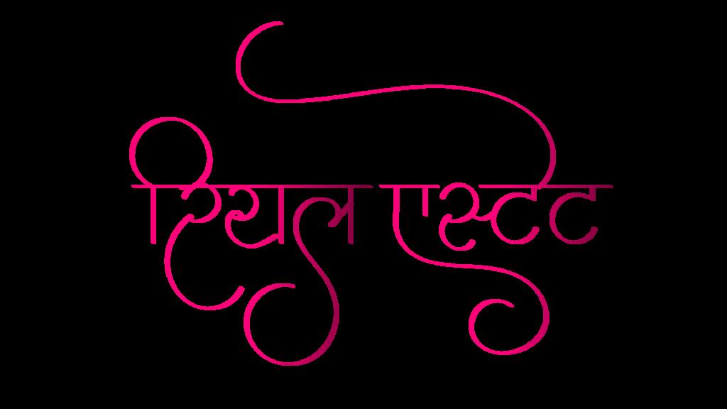 real estate logo in hindi calligraphy