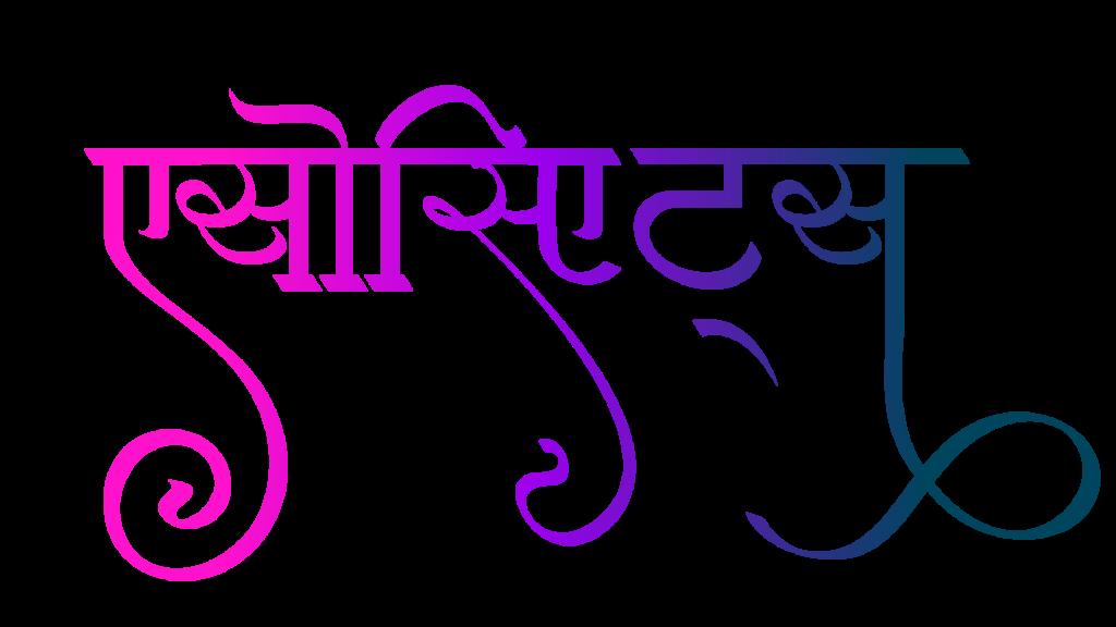 House logo in hindi calligraphy