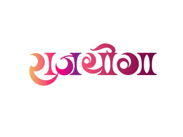 raj yoga logo in hindi