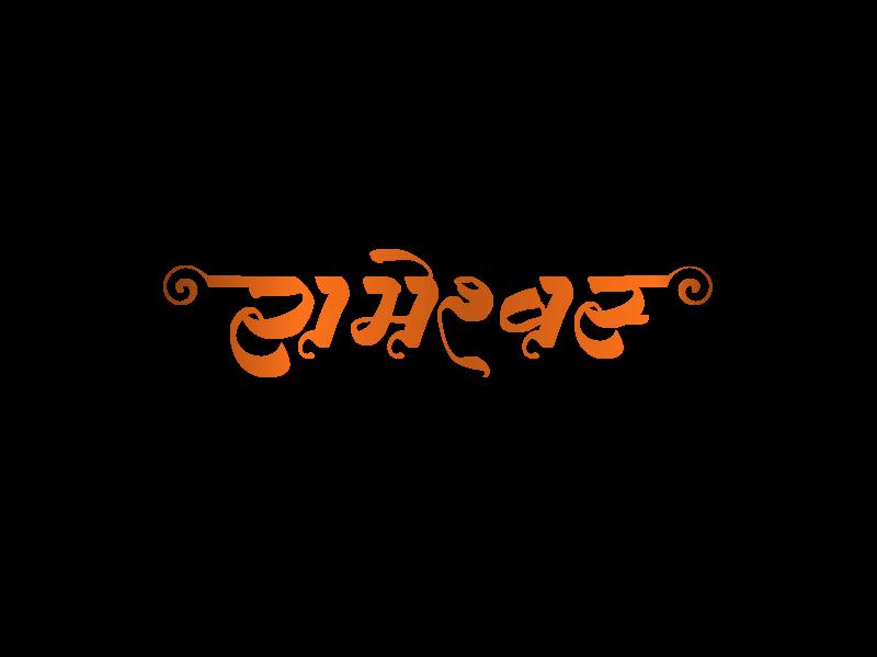 Rameshwar logo
