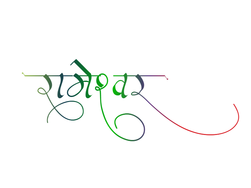 rameshwar name hindi calligraphy