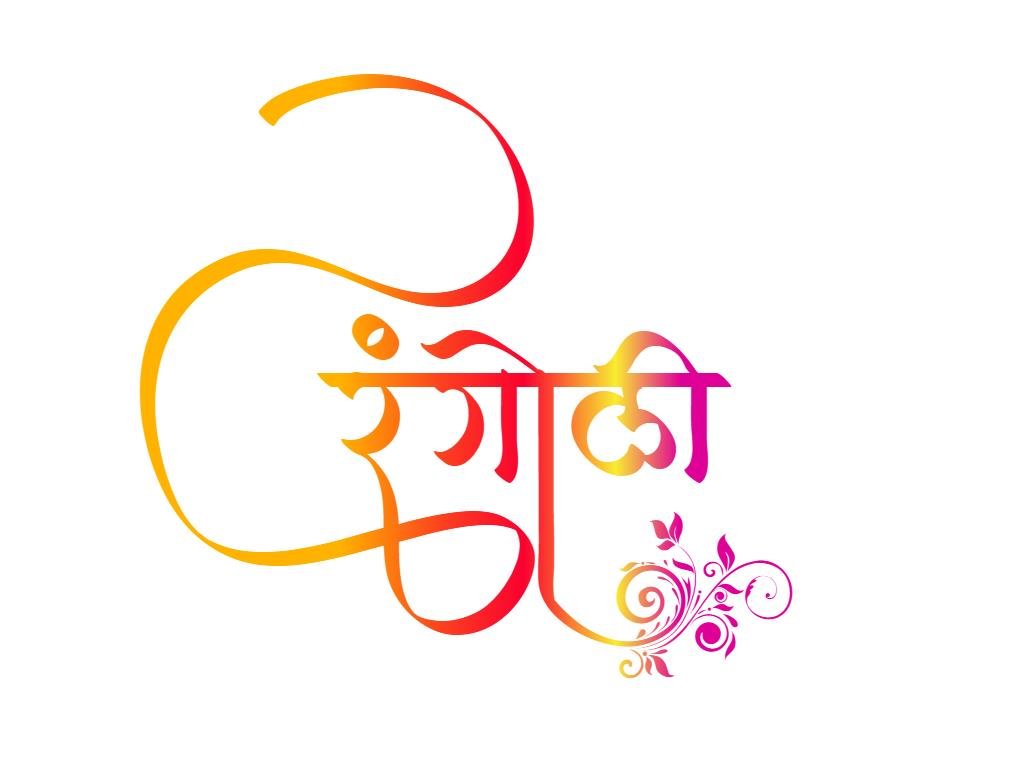 rangoli hindi logo