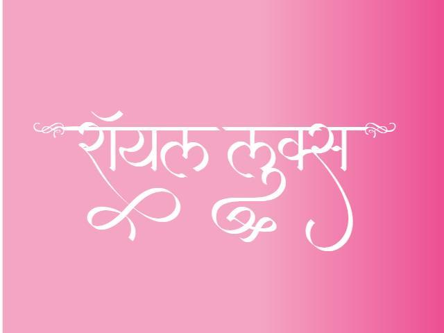 roayl looks logo in hindi