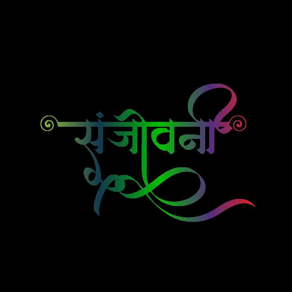 Sanjivani logo