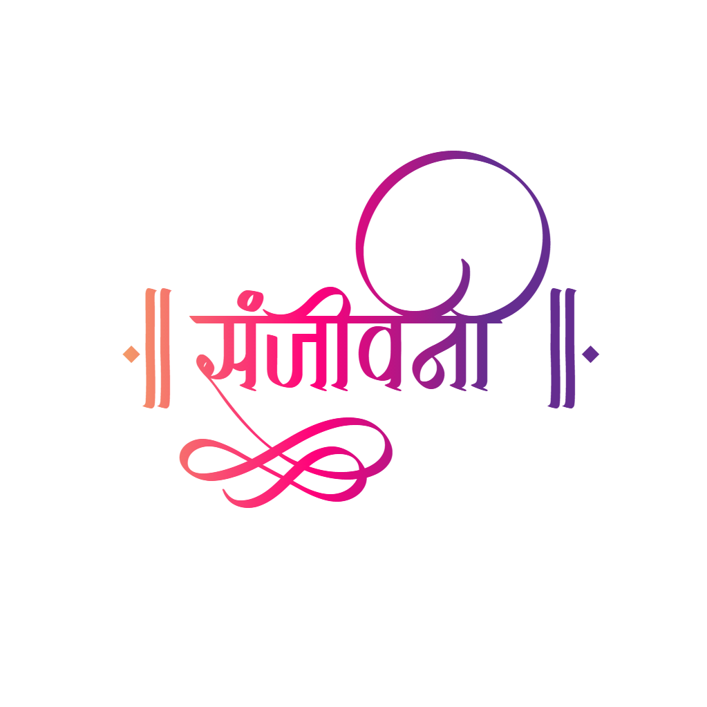 Sanjivani logo png