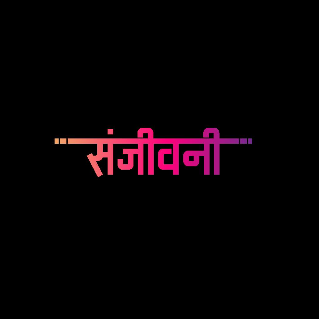 Sanjivani  symbol