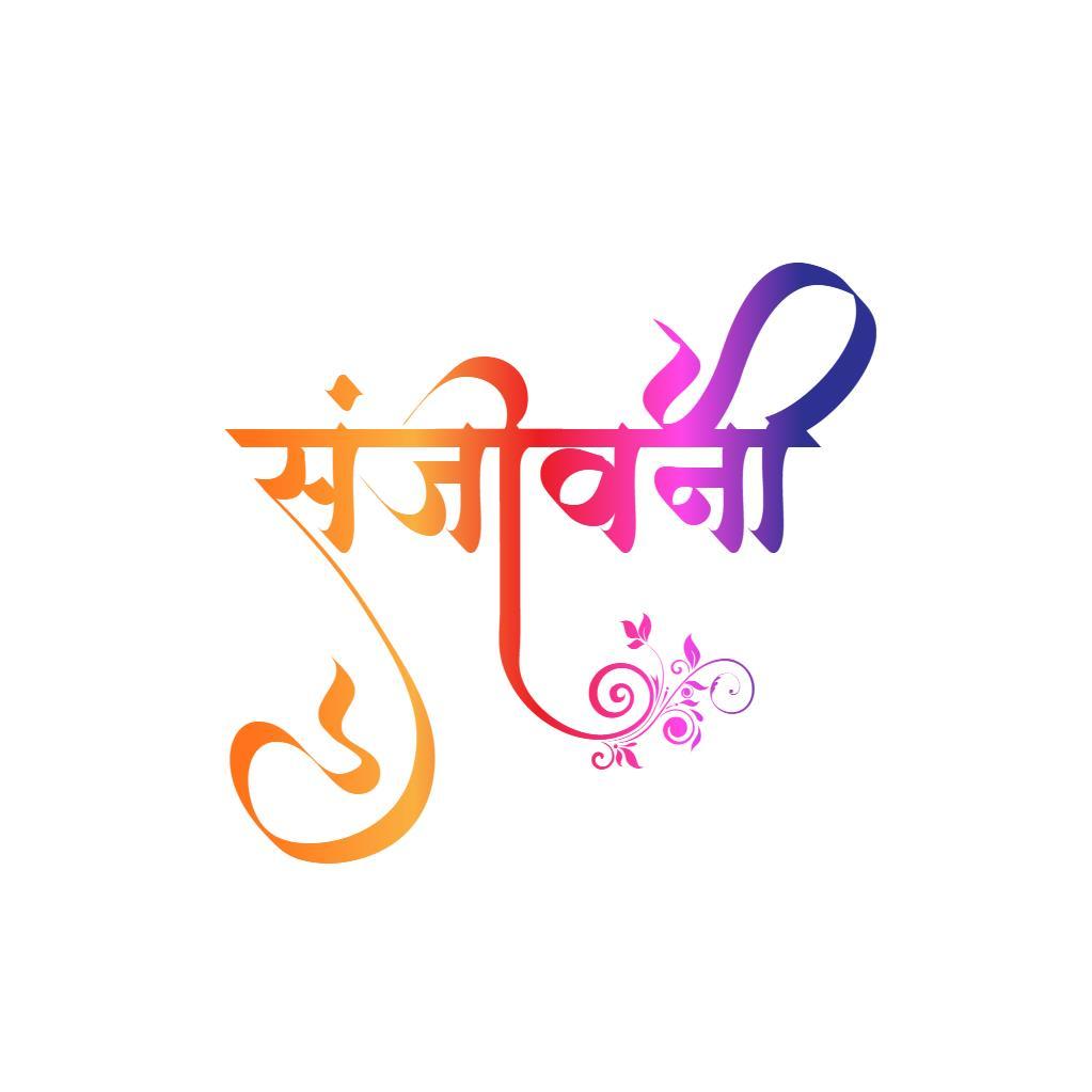 Sanjivani  icon