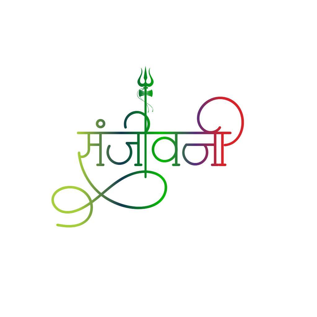 Sanjivani  logo download