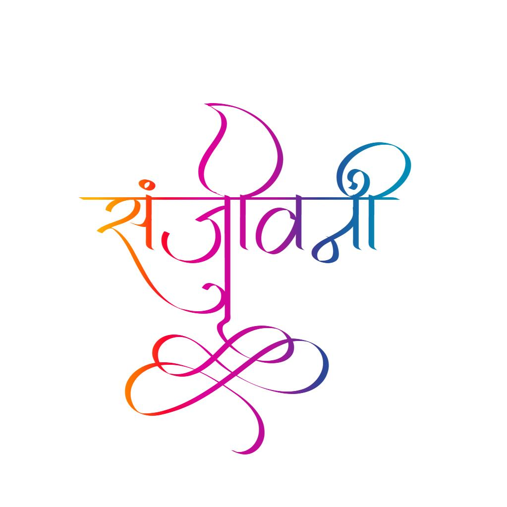 Sanjivani  logo online