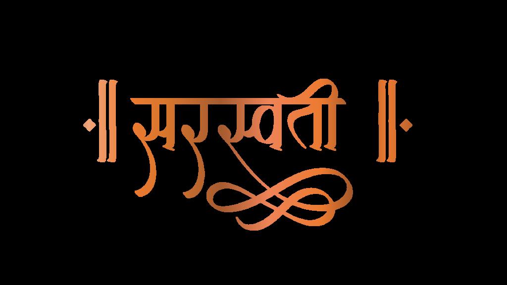 sarsvati symbol